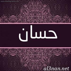-اسم-حسان-خلفيات-اسم-حسان-رمزيات-اسم-حسان_00100 صور اسم حسان ، خلفيات اسم حسان ، رمزيات اسم حسان