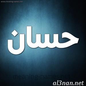 -اسم-حسان-خلفيات-اسم-حسان-رمزيات-اسم-حسان_00102 صور اسم حسان ، خلفيات اسم حسان ، رمزيات اسم حسان