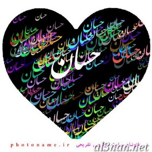 -اسم-حسان-خلفيات-اسم-حسان-رمزيات-اسم-حسان_00104 صور اسم حسان ، خلفيات اسم حسان ، رمزيات اسم حسان