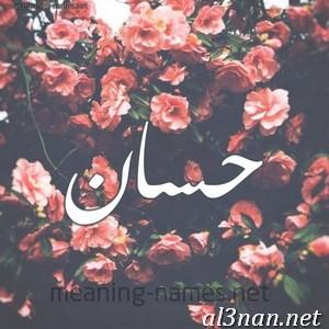 -اسم-حسان-خلفيات-اسم-حسان-رمزيات-اسم-حسان_00106 صور اسم حسان ، خلفيات اسم حسان ، رمزيات اسم حسان