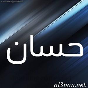 -اسم-حسان-خلفيات-اسم-حسان-رمزيات-اسم-حسان_00110 صور اسم حسان ، خلفيات اسم حسان ، رمزيات اسم حسان