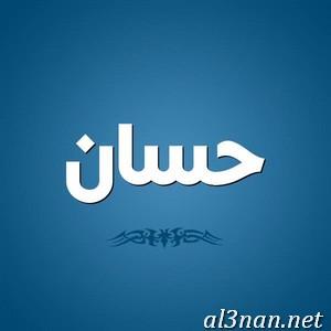 -اسم-حسان-خلفيات-اسم-حسان-رمزيات-اسم-حسان_00111 صور اسم حسان ، خلفيات اسم حسان ، رمزيات اسم حسان