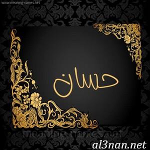 -اسم-حسان-خلفيات-اسم-حسان-رمزيات-اسم-حسان_00112 صور اسم حسان ، خلفيات اسم حسان ، رمزيات اسم حسان
