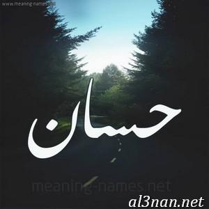-اسم-حسان-خلفيات-اسم-حسان-رمزيات-اسم-حسان_00113 صور اسم حسان ، خلفيات اسم حسان ، رمزيات اسم حسان
