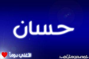 -اسم-حسان-خلفيات-اسم-حسان-رمزيات-اسم-حسان_00114-300x200 صور اسم حسان ، خلفيات اسم حسان ، رمزيات اسم حسان
