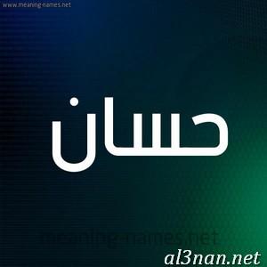 -اسم-حسان-خلفيات-اسم-حسان-رمزيات-اسم-حسان_00115 صور اسم حسان ، خلفيات اسم حسان ، رمزيات اسم حسان