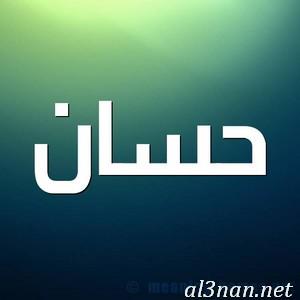 -اسم-حسان-خلفيات-اسم-حسان-رمزيات-اسم-حسان_00116 صور اسم حسان ، خلفيات اسم حسان ، رمزيات اسم حسان