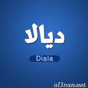 -اسم-ديالا-خلفيات-اسم-ديالا-رمزيات-اسم-ديالا_00151 صور اسم ديالا ، خلفيات اسم ديالا ، رمزيات اسم ديالا