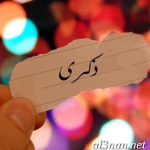 صور-اسم-ذكرى-خلفيات-اسم-ذكرى-رمزيات-اسم-ذكرى_00208 صور اسم ذكرى ، خلفيات اسم ذكرى ، رمزيات اسم ذكرى