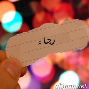 صور-اسم-رجاء-خلفيات-اسم-رجاء-رمزيات-اسم-رجاء_00162 صور اسم رجاء ،  خلفيات اسم رجاء ، رمزيات اسم رجاء