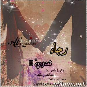 صور-اسم-رجاء-خلفيات-اسم-رجاء-رمزيات-اسم-رجاء_00182 صور اسم رجاء ،  خلفيات اسم رجاء ، رمزيات اسم رجاء
