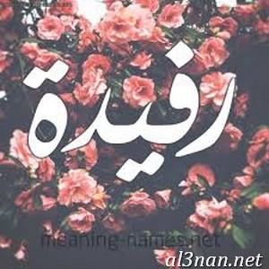 -اسم-رفيدة-خلفيات-اسم-رفيدة-رمزيات-اسم-رفيدة_00196 صور اسم رفيدة ، خلفيات اسم رفيدة ، رمزيات اسم رفيدة