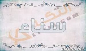 صور-اسم-سناء-خلفيات-اسم-سناء-رمزيات-اسم-سناء_00271-300x180 صور اسم سناء ، خلفيات اسم سناء ، رمزيات اسم سناء