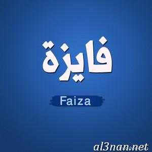 -اسم-فايزة-خلفيات-اسم-فايزة-رمزيات-اسم-فايزة_00322 صور اسم فايزة ، خلفيات اسم فايزة ، رمزيات اسم فايزة
