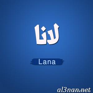 صور-اسم-لانا-خلفيات-اسم-لانا-رمزيات-اسم-لانا_00347 صور اسم لانا ، خلفيات اسم لانا ، رمزيات اسم لانا