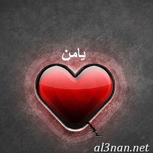 صور-اسم-يامن-خلفيات-اسم-يامن-رمزيات-اسم-يامن_00522 صور اسم يامن ، خلفيات اسم يامن ، رمزيات اسم يامن