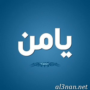 -اسم-يامن-خلفيات-اسم-يامن-رمزيات-اسم-يامن_00524 صور اسم يامن ، خلفيات اسم يامن ، رمزيات اسم يامن