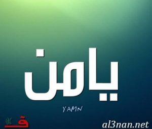 -اسم-يامن-خلفيات-اسم-يامن-رمزيات-اسم-يامن_00525-300x255 صور اسم يامن ، خلفيات اسم يامن ، رمزيات اسم يامن