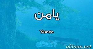 -اسم-يامن-خلفيات-اسم-يامن-رمزيات-اسم-يامن_00526-300x158 صور اسم يامن ، خلفيات اسم يامن ، رمزيات اسم يامن