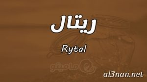 ¡f¬-ƒ½O-¬nóƒT-ªTsnƒó-ƒ½O-¬nóƒT-¬O¬nƒó-ƒ½O-¬nóƒT_00388-300x169 صور اسم ريتال , خلفيات اسم ريتال , رمزيات اسم ريتال
