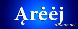 ¡f¬-ƒ½O-ƒ¬nñ-ªTsnƒó-ƒ½O-ƒ¬nñ-¬O¬nƒó-ƒ½O-ƒ¬nñ_00084-300x111 صور اسم اريج, خلفيات اسم اريج, رمزيات اسم اريج