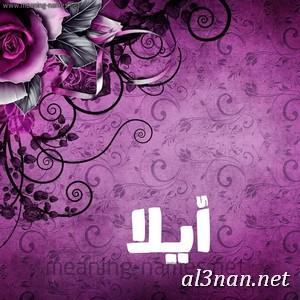 صور-اسم-ايلا-خلفيات-اسم-ايلا-رمزيات-اسم-ايلا_00401 صور اسم ايلا ، خلفيات اسم ايلا ، رمزيات اسم ايلا