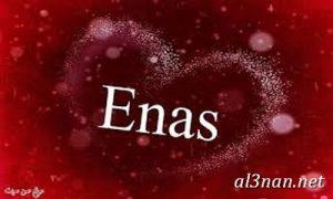 صور-اسم-ايناس-خلفيات-اسم-ايناس-رمزيات-اسم-ايناس_00105-1-300x180 صور اسم ايناس , خلفيات اسم ايناس , رمزيات اسم ايناس