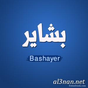 صور-اسم-بشاير-خلفيات-اسم-بشاير-رمزيات-اسم-بشاير_00581 صور اسم بشاير ، خلفيات اسم بشاير ، رمزيات اسم بشاير