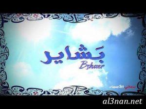 صور-اسم-بشاير-خلفيات-اسم-بشاير-رمزيات-اسم-بشاير_00598-300x225 صور اسم بشاير ، خلفيات اسم بشاير ، رمزيات اسم بشاير