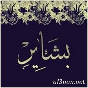صور-اسم-بشاير-خلفيات-اسم-بشاير-رمزيات-اسم-بشاير_00601 صور اسم بشاير ، خلفيات اسم بشاير ، رمزيات اسم بشاير