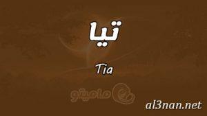 صور-اسم-تيا-خلفيات-اسم-تيا-رمزيات-اسم-تيا_00664-300x169 صور اسم تيا ، خلفيات اسم تيا ، رمزيات اسم تيا