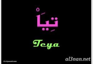 صور-اسم-تيا-خلفيات-اسم-تيا-رمزيات-اسم-تيا_00682-300x206 صور اسم تيا ، خلفيات اسم تيا ، رمزيات اسم تيا