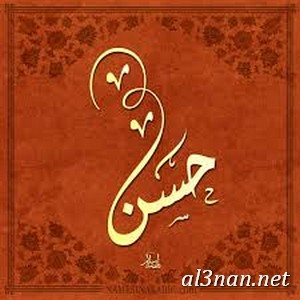 صور-اسم-حسن-خلفيات-اسم-حسن-رمزيات-اسم-حسن_00728 صور اسم حسن ، خلفيات اسم حسن ، رمزيات اسم حسن