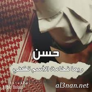 صور-اسم-حسن-خلفيات-اسم-حسن-رمزيات-اسم-حسن_00738 صور اسم حسن ، خلفيات اسم حسن ، رمزيات اسم حسن