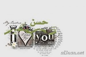 صور-اسم-حسن-خلفيات-اسم-حسن-رمزيات-اسم-حسن_00747-300x200 صور اسم حسن ، خلفيات اسم حسن ، رمزيات اسم حسن