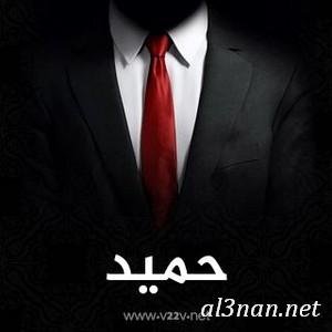 صور-اسم-حميد-خلفيات-اسم-حميد-رمزيات-اسم-حميد_00808 صور اسم حميد ، خلفيات اسم حميد ، رمزيات اسم حميد