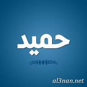صور-اسم-حميد-خلفيات-اسم-حميد-رمزيات-اسم-حميد_00809 صور اسم حميد ، خلفيات اسم حميد ، رمزيات اسم حميد