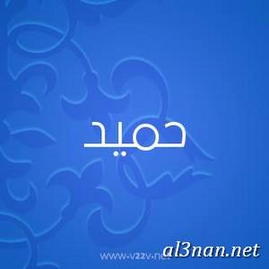صور-اسم-حميد-خلفيات-اسم-حميد-رمزيات-اسم-حميد_00817 صور اسم حميد ، خلفيات اسم حميد ، رمزيات اسم حميد