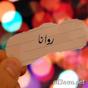 صور-اسم-روانا-خلفيات-اسم-روانا-رمزيات-اسم-روانا_00972 صور اسم روانا ، خلفيات اسم روانا ، رمزيات اسم روانا