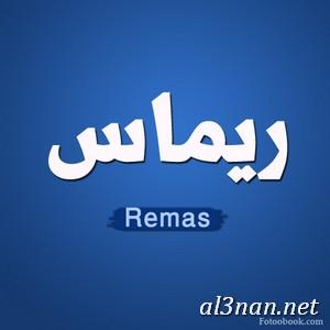 صور-اسم-ريماس-خلفيات-اسم-ريماس-رمزيات-اسم-ريماس_00101 صور اسم ريماس ، خلفيات اسم ريماس ، رمزيات اسم ريماس