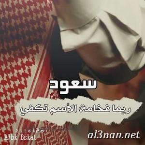 صور-اسم-سعود-خلفيات-اسم-سعود-،-رمزيات-اسم-سعود_00044 صور اسم سعود ، خلفيات اسم سعود ، رمزيات اسم سعود