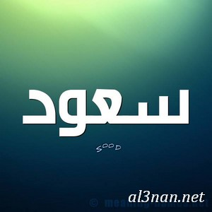 صور-اسم-سعود-خلفيات-اسم-سعود-،-رمزيات-اسم-سعود_00064 صور اسم سعود ، خلفيات اسم سعود ، رمزيات اسم سعود