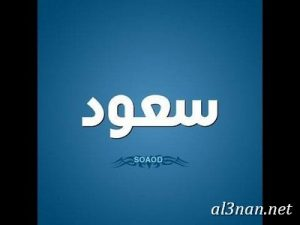 صور-اسم-سعود-خلفيات-اسم-سعود-،-رمزيات-اسم-سعود_00068-300x225 صور اسم سعود ، خلفيات اسم سعود ، رمزيات اسم سعود