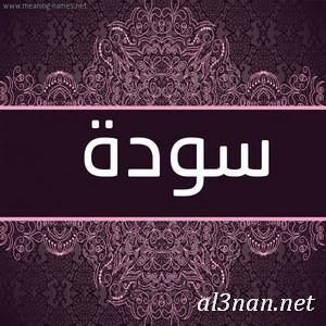 صور-اسم-سودة-خلفيات-اسم-سودة-رمزيات-اسم-سودة_01052 صور اسم سودة ، خلفيت اسم سودة ، رمزيات اسم سودة