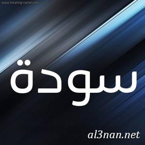 صور-اسم-سودة-خلفيات-اسم-سودة-رمزيات-اسم-سودة_01058 صور اسم سودة ، خلفيت اسم سودة ، رمزيات اسم سودة