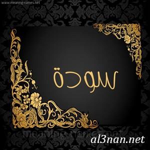 صور-اسم-سودة-خلفيات-اسم-سودة-رمزيات-اسم-سودة_01066 صور اسم سودة ، خلفيت اسم سودة ، رمزيات اسم سودة