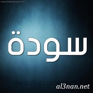 صور-اسم-سودة-خلفيات-اسم-سودة-رمزيات-اسم-سودة_01069 صور اسم سودة ، خلفيت اسم سودة ، رمزيات اسم سودة