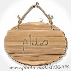 صور-اسم-صدام-خلفيات-اسم-صدام-رمزيات-اسم-صدام_00374 صورلاسم صدام،خلفيات لاسم صدام ،رمزيات لاسم صدام