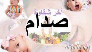 صور-اسم-صدام-خلفيات-اسم-صدام-رمزيات-اسم-صدام_00394-300x169 صورلاسم صدام،خلفيات لاسم صدام ،رمزيات لاسم صدام
