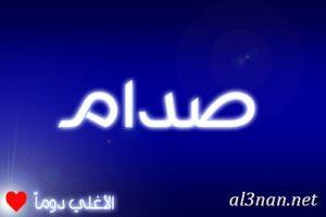 صور-اسم-صدام-خلفيات-اسم-صدام-رمزيات-اسم-صدام_00395-300x200 صورلاسم صدام،خلفيات لاسم صدام ،رمزيات لاسم صدام